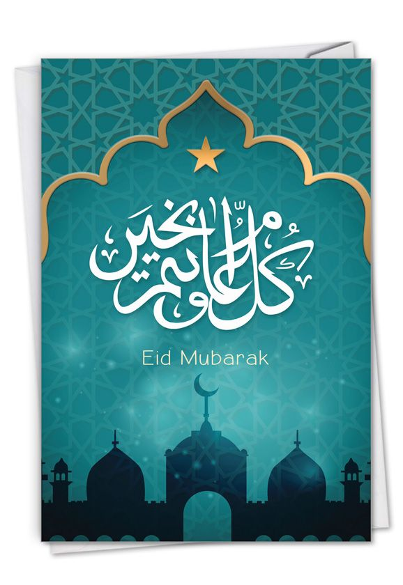 Stylish Ramadan Card By Batya Sagy From NobleWorksCards.com - Ramadan Wishes